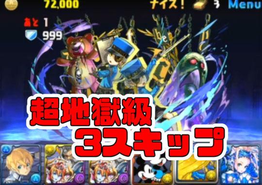 【動画】ペルソナコラボ 超地獄級 高速周回×2チーム!3スキップ編成