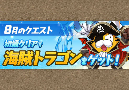 8月のクエストダンジョンを発表!報酬に海賊トラゴン&パワーアップを実施