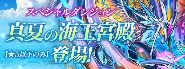 スペシャルダンジョン「真夏の海王宮殿【★5以下のみ】」登場!