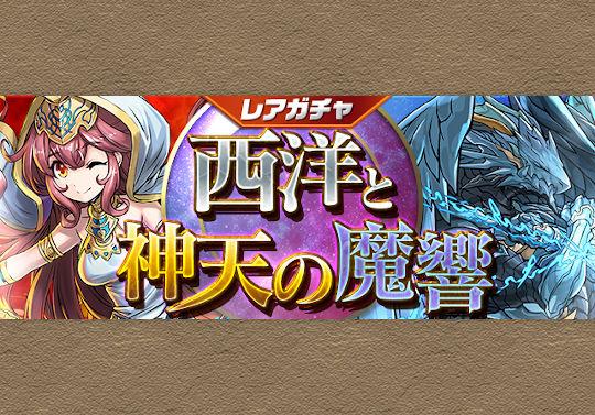 7月31日12時から新カーニバル「西洋と神天の魔響」が開催!