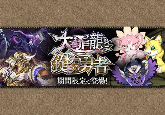 8月3日10時から大罪龍と鍵の勇者イベントがスタート!