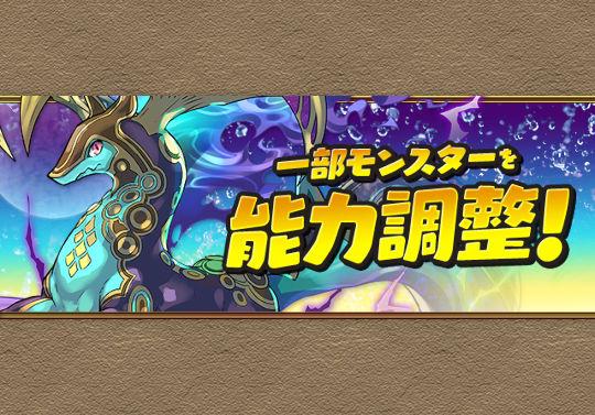 大賢龍シリーズの覚醒スキルやリーダースキルがパワーアップ!7月31日中に実装