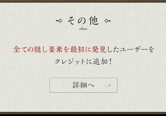 大罪龍ダンジョンの全ての隠し要素を最初に発見したユーザー名をクレジットに追加!