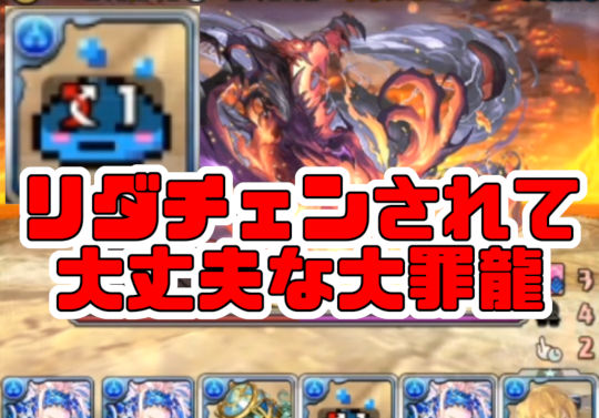 【動画】七つの大罪龍ラッシュ 絶地獄級 高速周回×2チーム!リダチェン耐性なし編成