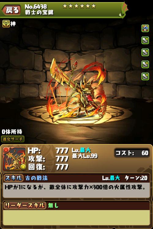 戦士の宝鍵のステータス画面