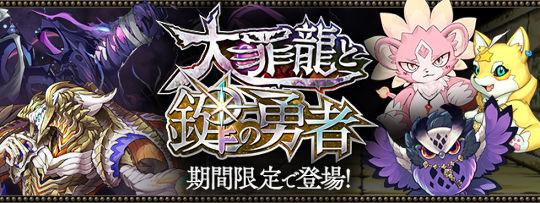 大罪龍と鍵の勇者イベント ヘッダー