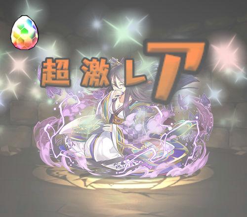 濃姫 超激レア