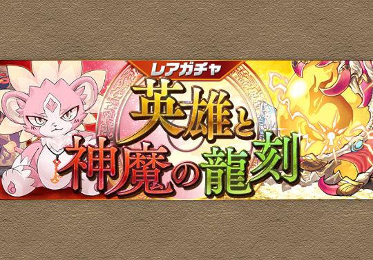 8月10日12時から新カーニバル「英雄と神魔の龍刻」が開催!