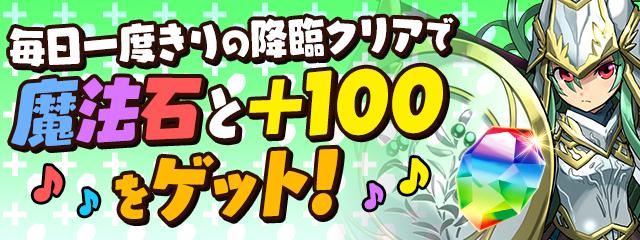 スタミナ0!毎日一度きりの降臨クリアで魔法石と+100をゲット!