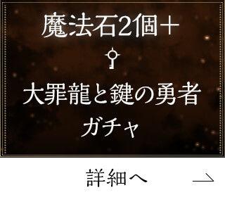 魔法石2個+大罪龍と鍵の勇者ガチャ