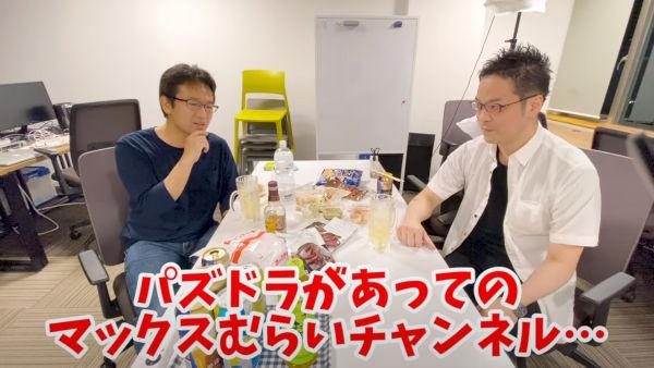 【動画】マックスむらいと山本Pがパズドラを語る!YouTubeチャンネルで公開!