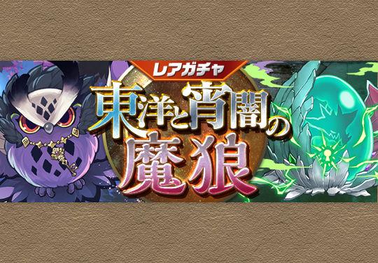 8月17日12時から新カーニバル「東洋と宵闇の魔狼」が開催!引き続き大罪龍と鍵の勇者キャラがラインナップ