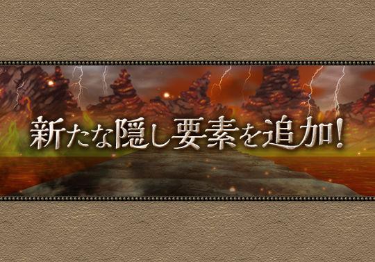 8月17日12時から大罪龍ダンジョンに新たな隠し要素を追加!