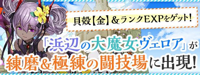 「浜辺の大魔女・ヴェロア」が練磨&極練の闘技場に出現! 貝殻【金】&ランクEXPをゲット!