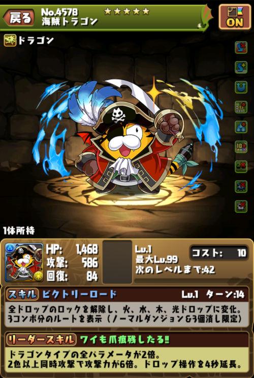 海賊トラゴンのステータス画面