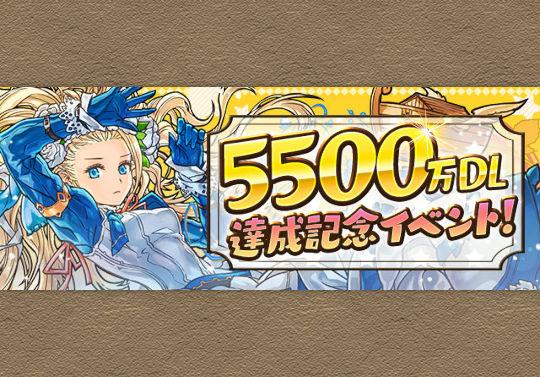8月24日から5500万DL達成記念イベントを実施!魔法石55個配布やスペダンクリアで+5,500ゲットなど