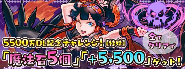 「5500万DL記念チャレンジ!【特殊】」 全てクリアで「魔法石5個」「+5,500」ゲット!