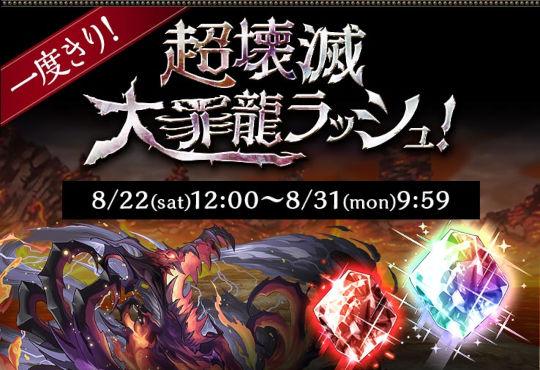 8月22日12時から一度きり「超壊滅大罪龍ラッシュ」が登場!虹の結晶などがドロップ