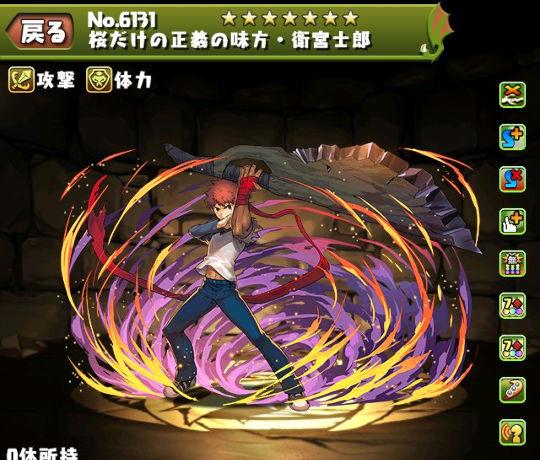 Fateコラボの転生衛宮士郎、分岐遠坂凛、遠坂凛武器、究極ライダーのステータスを公開!