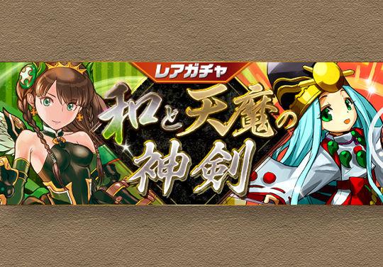 9月11日12時から新カーニバル「和と天魔の神剣」が開催!