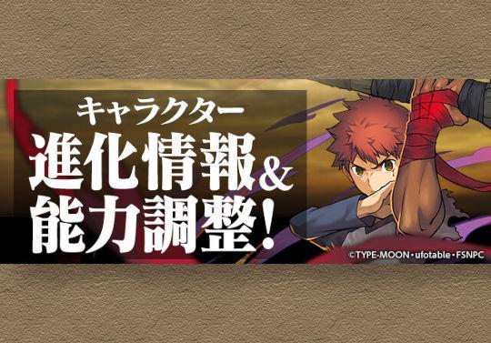 衛宮士郎、遠坂凛、ライダーに新たな進化!Fateコラボキャラの能力調整も実施 9月11日中に実装