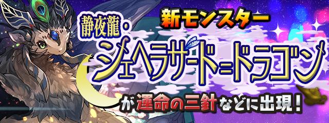 新モンスター「静夜龍・シェヘラザード=ドラゴン」が 運命の三針などに出現!