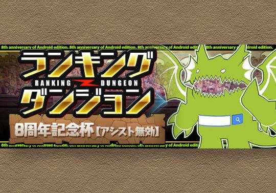 9月21日0時からランキングダンジョン「8周年記念杯【アシスト無効】」が登場!リダフレ固定、8%王冠