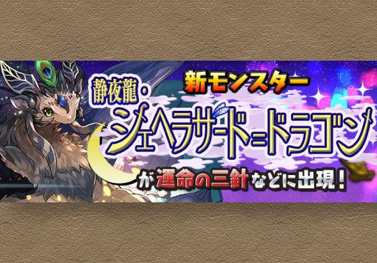 9月26日12時からシェヘラザード=ドラゴン出現イベントを再実施!エジプト神編成で遭遇率アップは中止