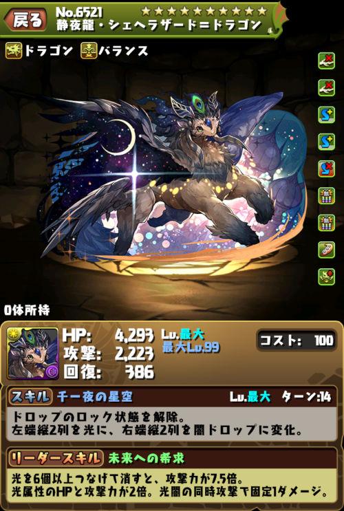 静夜龍・シェヘラザード=ドラゴン