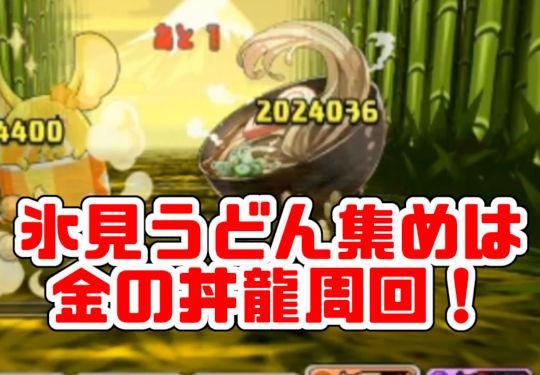 【動画】金の丼龍 超地獄級を高速周回!氷見うどん集め・A完結×2編成