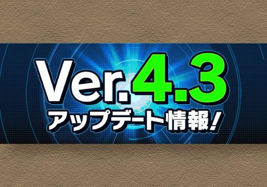 【パズバト】9月28日からVer.4.3にアップデート!チームコード機能やゴールドを使って覚醒スキル設定の実装など
