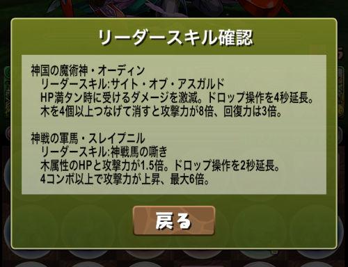 ストーリーオーディン編 リーダースキルチェック