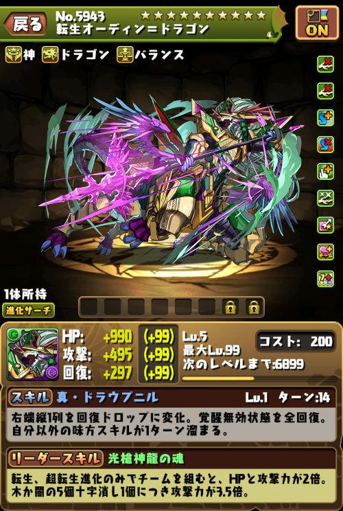 オーディン=ドラゴンのステータス画面