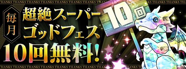 毎月「超絶スーパーゴッドフェス」10回無料!!
