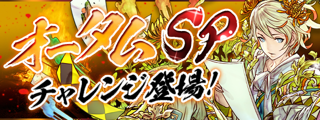 スペシャルダンジョン「オータムSPチャレンジ!」登場!