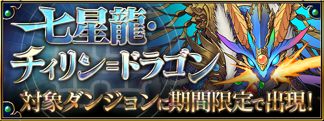 「七星龍・チィリン=ドラゴン」が期間限定で出現!