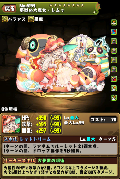 変身レムゥのステータス画面