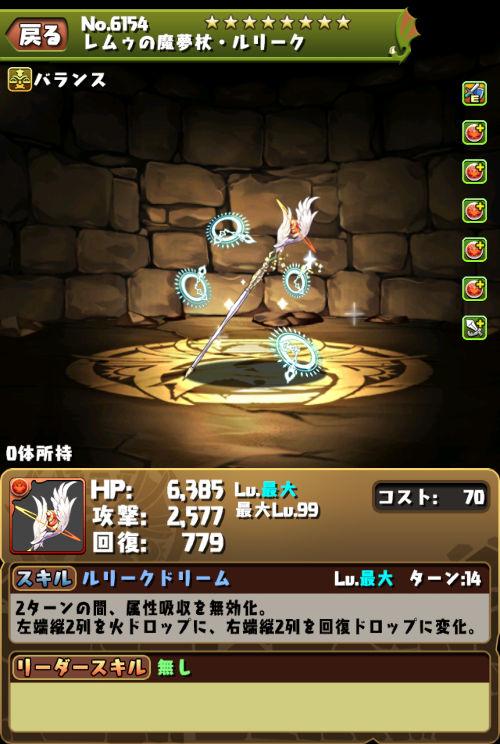 レムゥ武器のステータス画面