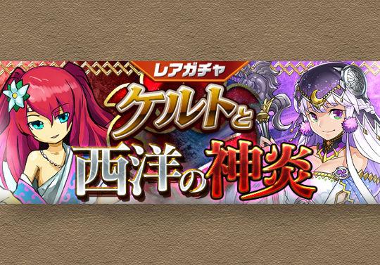 10月9日12時から新カーニバル「ケルトと西洋の神炎」が開催!