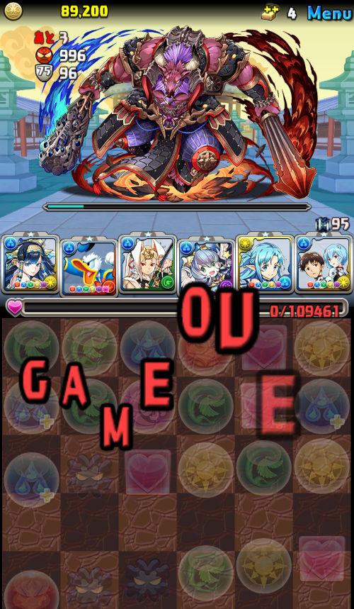 牛魔王降臨 壊滅級 5F ゲームオーバー