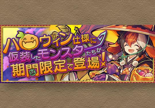 10月19日からハロウィンガチャ&ハロウィンナイトが登場!