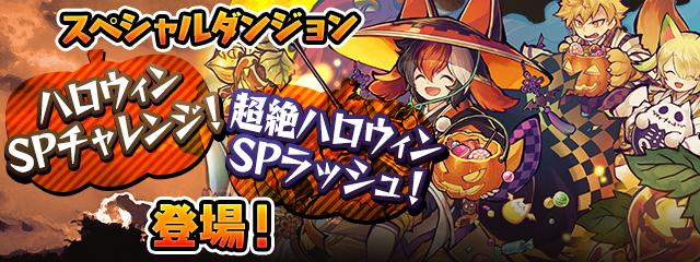 スペシャルダンジョン「ハロウィンSPチャレンジ!」& 「超絶ハロウィンSPラッシュ!」登場!