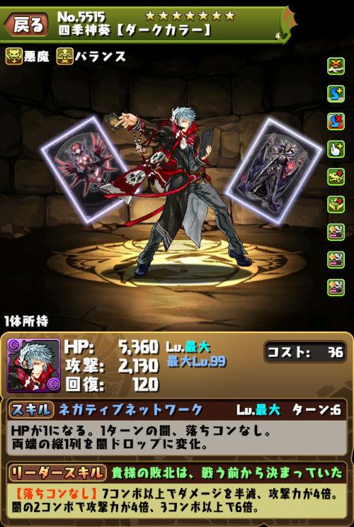 四季神葵【ダークカラー】のステータス画面