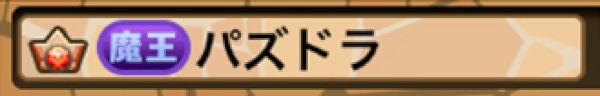 魔王:「魔廊の支配者【同キャラ禁止】」クリア 先着1000名達成者