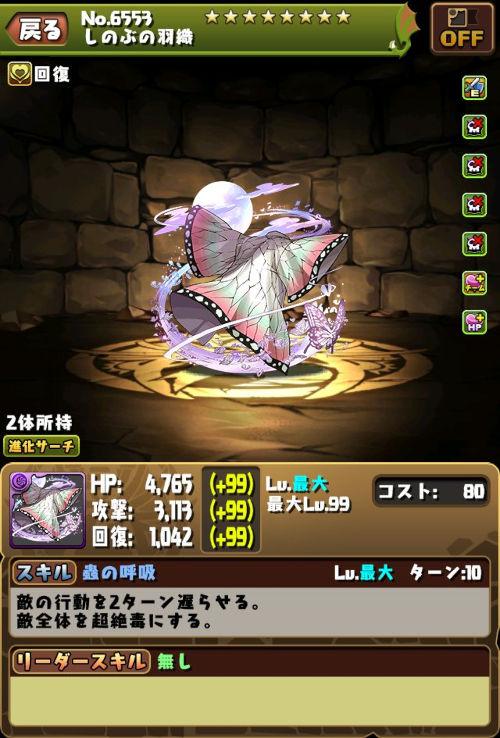 胡蝶しのぶ武器のステータス画面