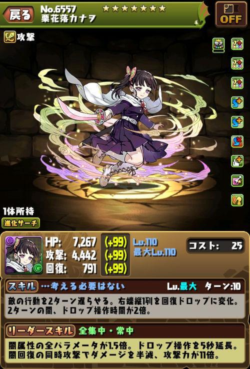 栗花落カナヲのステータス画面