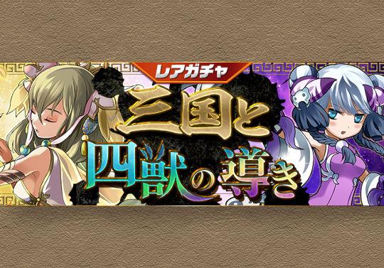 10月30日12時から新カーニバル「三国と四獣の導き」が開催!
