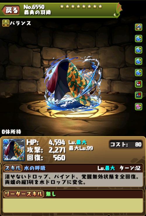 冨岡義勇武器のステータス画面
