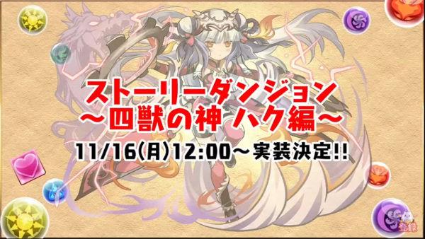 【公式放送】11月16日12時からストーリーダンジョン四神 ハク編が配信!
