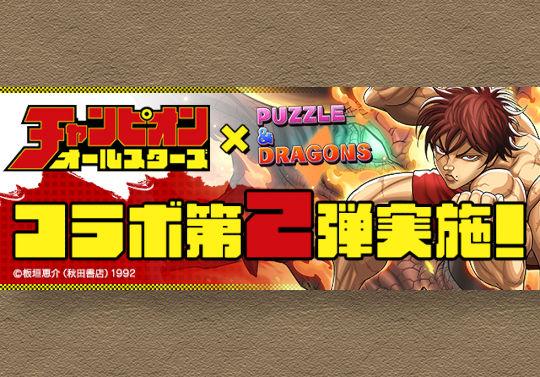 11月10日10時からチャンピオンコラボが復活!チャンピオンチャレンジや巻島裕介確定ガチャの販売など